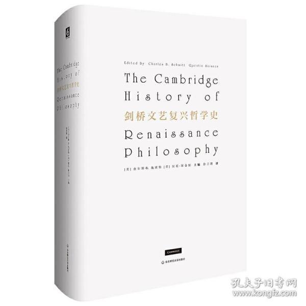 剑桥文艺复兴哲学史(兼具通识性与专业性的文艺复兴哲学史)