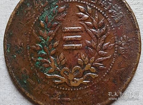 8级币.湖南省宪廿文.旗上花一月一日.U845-809123