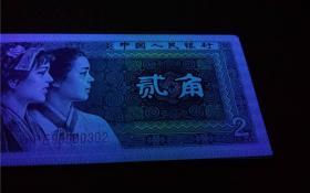 第四套8002珍稀精致币荧光币紫色金丝猴PE冠绝品无斑标准10连-808954