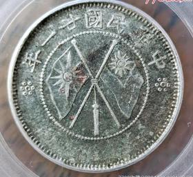 云南省造两角银币MS61极美-808986