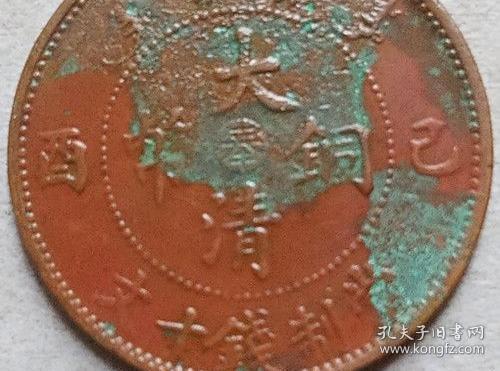 少见品种.大清铜币.奉.乙酉十文.U848-809120