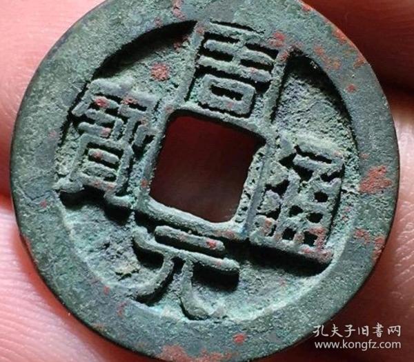 周元通宝-809138
