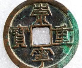 崇宁重宝-809153