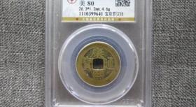 GBCA公博评级鉴定美80清康熙通宝罗汉钱-809052