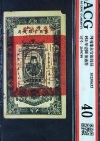 民国十年1921年河南豫泉官银钱局改金库流通券壹圆河南豫泉官银钱局壹圆-809092