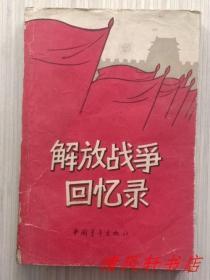 """61年增订本《解放战争回忆录》全1册""""收录:皮定均中将《铁流千里》袁学凯少将《英明的预见:记毛主席在1947年撤离延安前夕的一次谈话》陈赓大将遗作《挺进豫西》等21篇文章。""""1961年1月北京第1版 9月长春第1次印刷 大32开本 繁体横排【私藏品佳 内页整洁""""封面封底及书脊自然旧。""""】中国青年出版社出版"""
