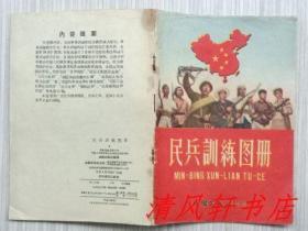 """彩印图册 《民兵训练图册》全1册 1958年11月第1版北京第1次印刷 36开本""""扉页附:毛主席九月间重.要谈话。""""私藏品佳,内页整洁干净,装订处有:装订订锈。地图出版社出版"""