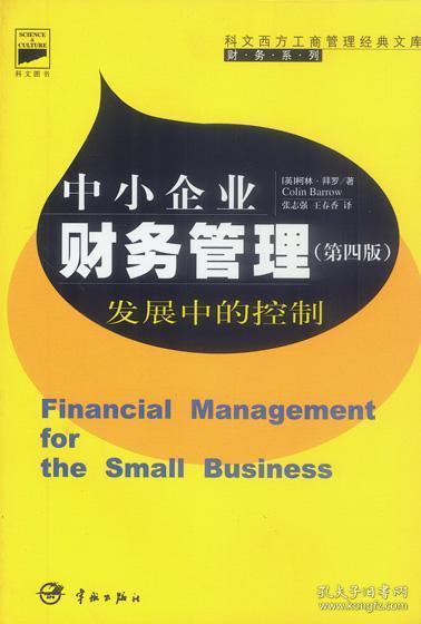 中小企业财务管理 (英)拜罗 著,张志强等 译 9787801442543 宇航