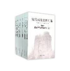 宜昌抗战史料汇编(套装共8册)