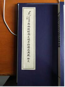 毛泽东西柏坡时期文稿 一函二册