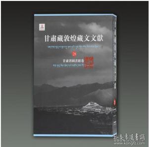 甘肃藏敦煌藏文文献.28.甘肃省图书馆卷