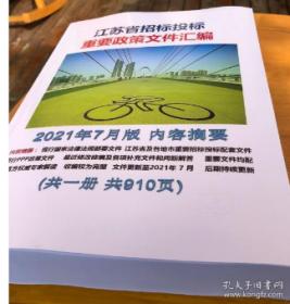 2021年江苏省招标投标重要政策文件汇编