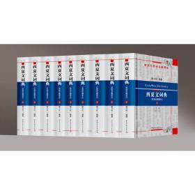 《西夏文词典(世俗文献部分)》全9册