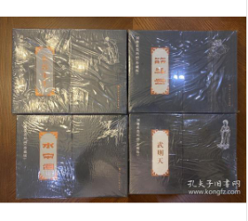 刘继卣连环画(珍藏版):水帘洞;筋斗云;武则天;东郭先生。(各含两个版本:黑白+彩色),一版一印。syjx