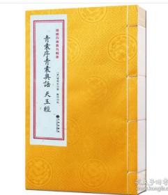 青囊序青囊奥语天玉经(增补四库青乌辑要第3种 16开线装 全一册)