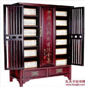 中国历代碑刻书法全集 宣纸线装正版大16开