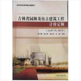 2014吉林省园林及仿古建筑工程计价定额  2本