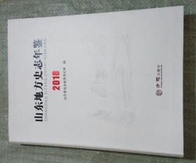 山东地方史志年鉴2018