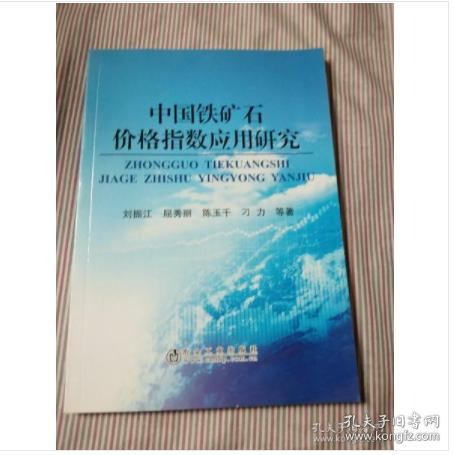 中国铁矿石价格指数应用研究