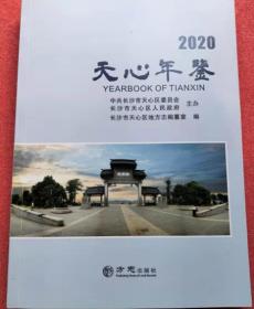 天心年鉴2020