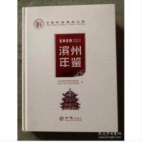精品年鉴—滨州年鉴2020