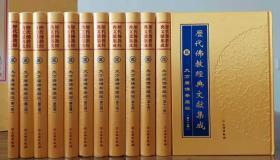 大方广佛华严经 全12册 八十华严 81卷 16开 精装繁体竖排大字版 历代佛教经典文献集成