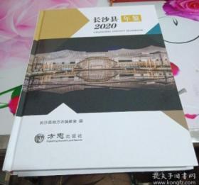 长沙县年鉴2020