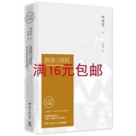 二手正版吾国与吾民 林语堂 湖南文艺出版社 9787540476281