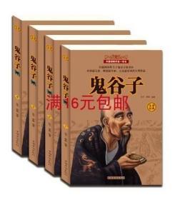 二手正版鬼谷子详解全四册 鬼谷子 中国华侨出版社9787511352095