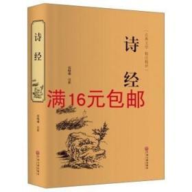 二手正版诗经 张晓琳 中国文联出版社 9787519020705