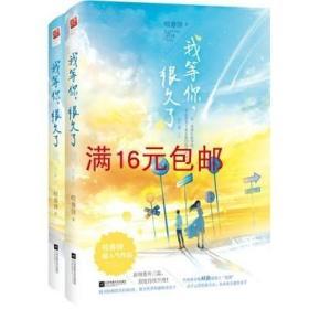 二手正版我等你,很久了 上下2册 咬春饼 江苏凤凰文艺出版社