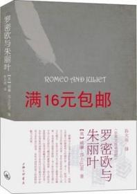 二手正版罗密欧与朱丽叶:中英文双语对照 莎士比亚 上海三联书店