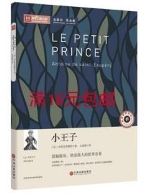 二手正版小王子 圣埃克苏佩里 中国文联出版社 9787505991101