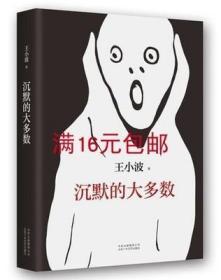 二手正版沉默的大多数 王小波 北京十月文艺出版社9787530216590