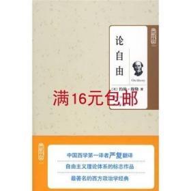 二手正版论自由 约翰·穆勒 北京理工大学出版社 9787564028497