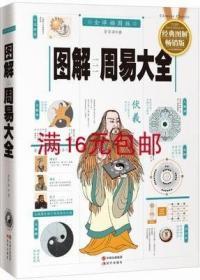 二手正版全译插图版 图解周易大全 贺华章 现代出版社