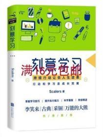 二手正版刻意学习--持续行动让你人生逆袭 北京联合出版公司