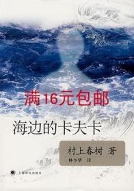 二手正版海边的卡夫卡 村上春树 上海译文出版社 9787532743001
