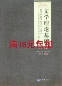 二手正版文学理论基础阎嘉重庆大学出版社9787562485230