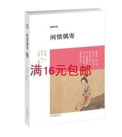 二手正版博雅经典闲情偶寄 章宏伟 中州古籍出版社9787534844539