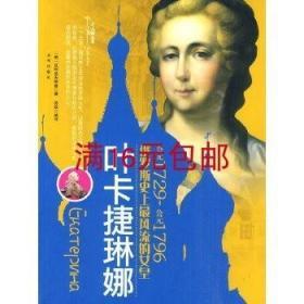 二手正版叶卡捷琳娜 瓦利舍夫斯基 京华出版社 9787807243069