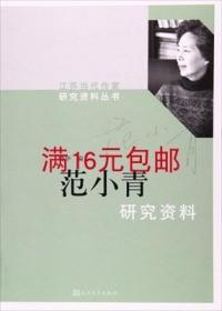 二手正版范小青研究资料 晓华 人民大学出版社 9787020114191