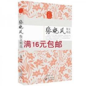 二手正版张晓风散文精选 张晓风 长江文艺出版社 9787535467362
