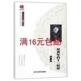 二手正版给青年的十二封信朱光潜北京工艺美术出版9787514014457