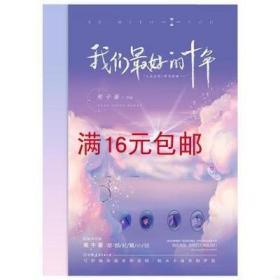 二手正版我们最好的十年 苑子豪 中国友谊出版社 9787505745131