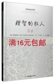 二手正版传世励志经典:理智的狂人 尼采 中华工商联合出版社