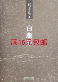 二手正版白鹿原 陈忠实 北京十月文艺出版社 9787530209363