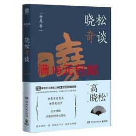 二手正版世界卷-晓松奇谈 高晓松 湖南文艺出版社 9787540478308