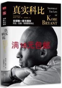 二手正版真实科比  罗兰  北京联合出版公司 9787550299894