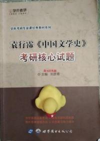 二手正版袁行霈中国文学史考研核心试题刘彦青世界图书出版公司